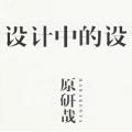 设计中的设计pdf电子书下载