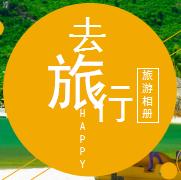 清爽旅游相册PPT模板下载