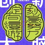 创新大脑pdf电子书下载