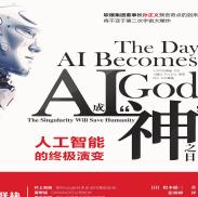 AI成神之日pdf