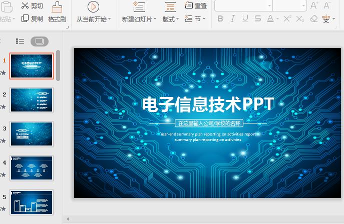 深蓝色电子信息技术PPT课件模板截图0