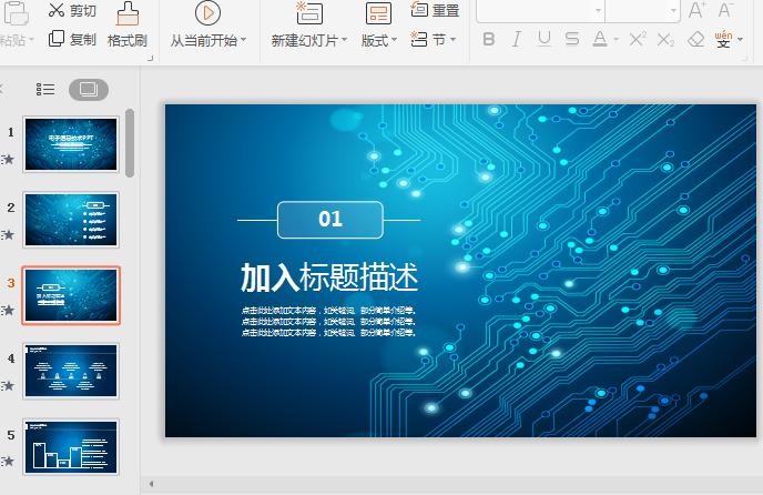 深蓝色电子信息技术PPT课件模板截图1