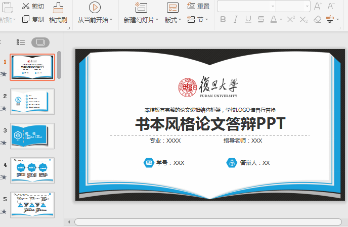 书本画风论文答辩PPT模板截图0