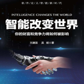 智能改变世界pdf