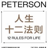 人生十二法则pdf