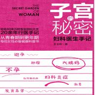 子宫的秘密:妇科医生手记pdf
