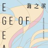 海之滨PDF电子书下载
