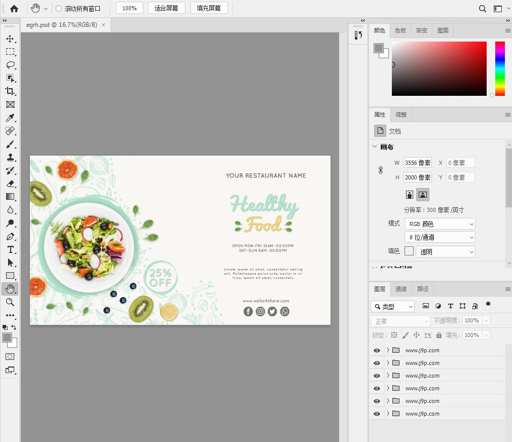 健康食品设计PSD模板截图0