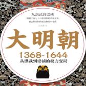 大明朝(1368―1644):从洪武到崇祯的权力变局