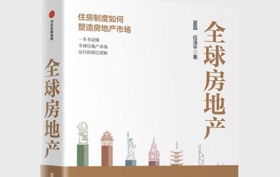 全球房地产pdf