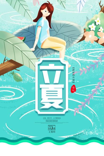 少女立夏海报设计PSD