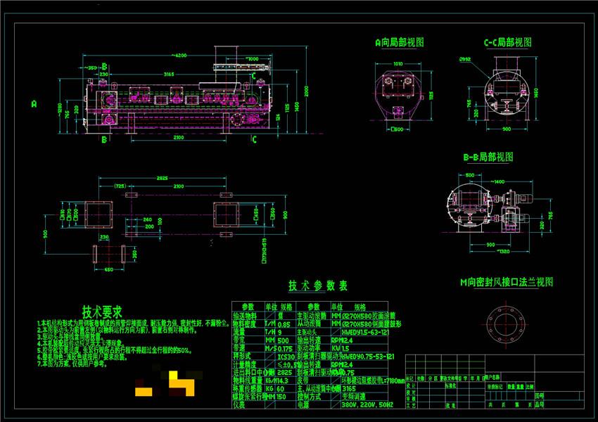 给煤机方案图CAD图纸