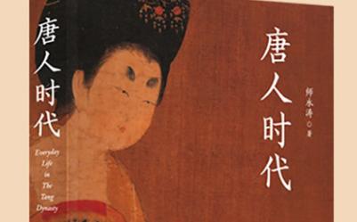 唐人时代PDF
