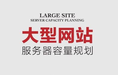 大型网站服务器容量规划pdf下载