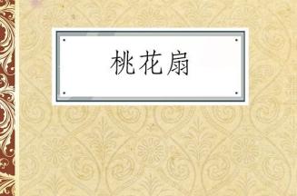 桃花扇pdf