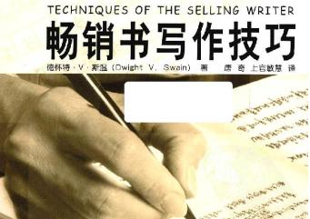 畅销书写作技巧pdf