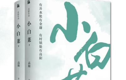 小白菜PDF电子书