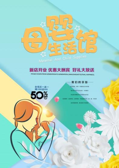 母婴生活馆宣传广告海报