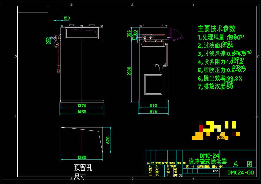 脉冲除尘器外形图CAD图纸