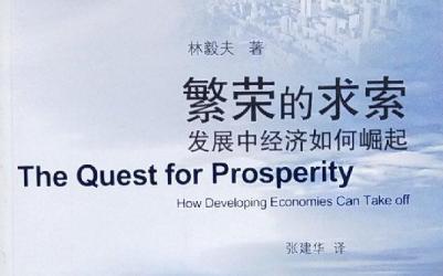 繁荣的求索:发展中经济如何崛起pdf下载