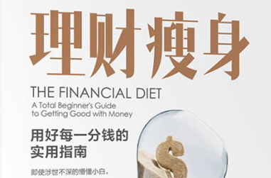 理财瘦身:用好每一分钱的实用指南PDF
