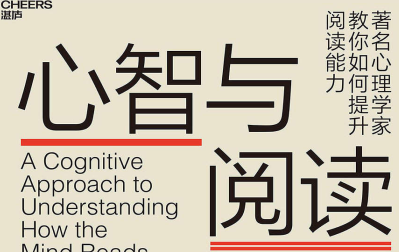 心智与阅读PDF
