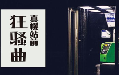 真幌站前狂骚曲电子书下载
