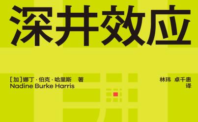 深井效应pdf