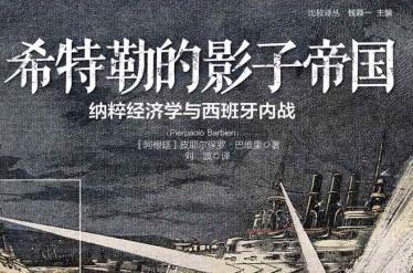 希特勒的影子帝国pdf