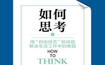 如何思考pdf