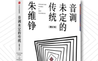 音调未定的传统pdf