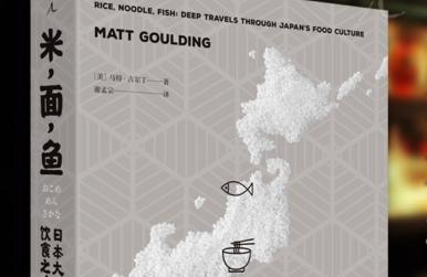 米,面,鱼:日本大众饮食之魂PDF