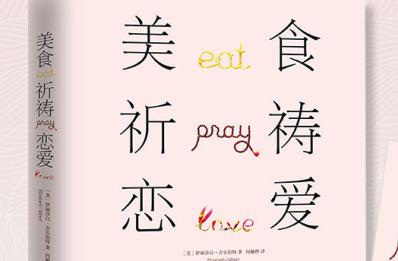 美食、祈祷、恋爱PDF