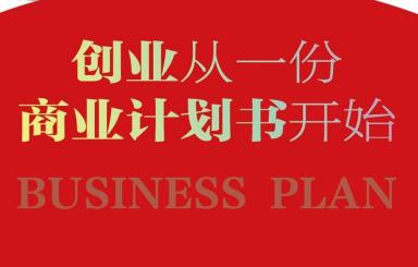 创业从一份商业计划书开始pdf下载