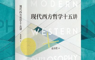 现代西方哲学十五讲pdf