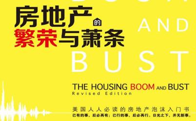 房地产的繁荣与萧条pdf下载