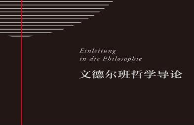 文德尔班哲学导论pdf