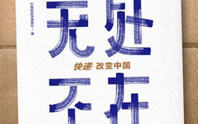 无处不在:快递改变中国PDF