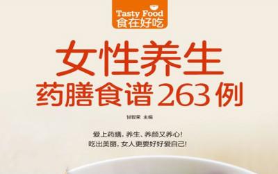 女性养生药膳食谱263例PDF