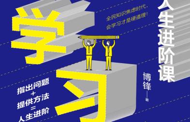 学习力:人生进阶课PDF
