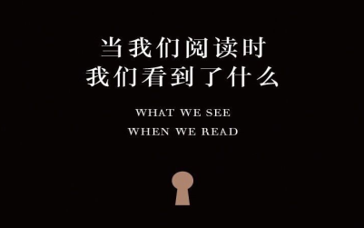 当我们阅读时,我们看到了什么pdf下载