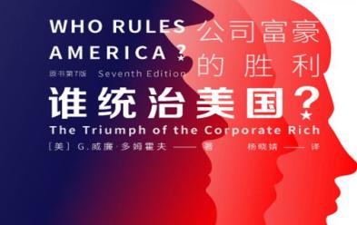 谁统治美国?公司富豪的胜利PDF