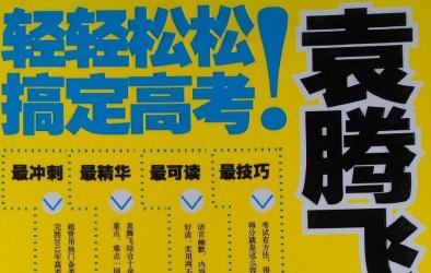 袁腾飞讲历史:轻轻松松搞定高考