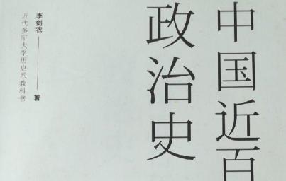 中国近百年政治史pdf下载