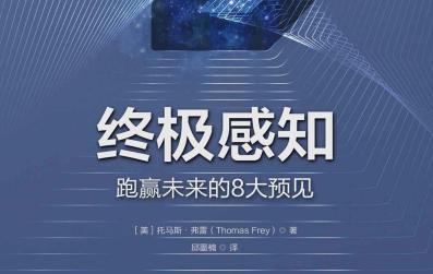 终极感知:跑赢未来的8大预见PDF