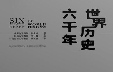 世界历史六千年pdf