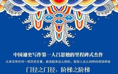 大中国史pdf