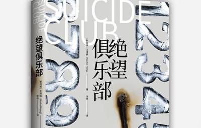 绝望俱乐部PDF