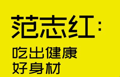 范志红7日减肥食谱 pdf图片
