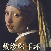 戴珍珠耳环的少女pdf